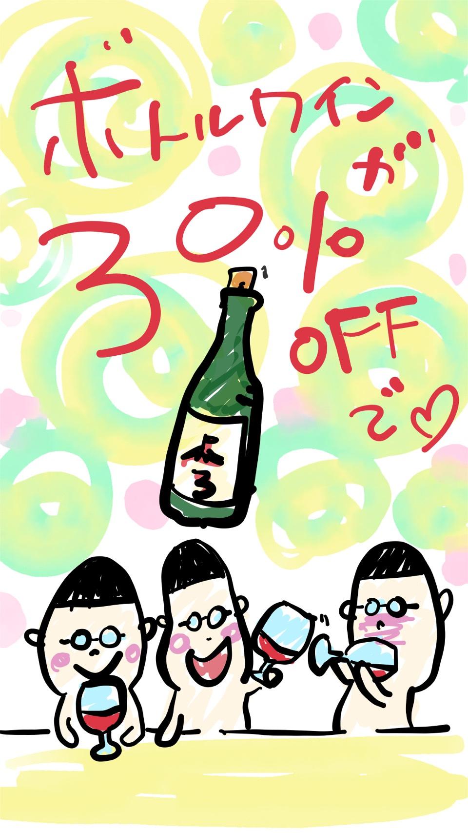 ボトルワインが30%OFF!!!